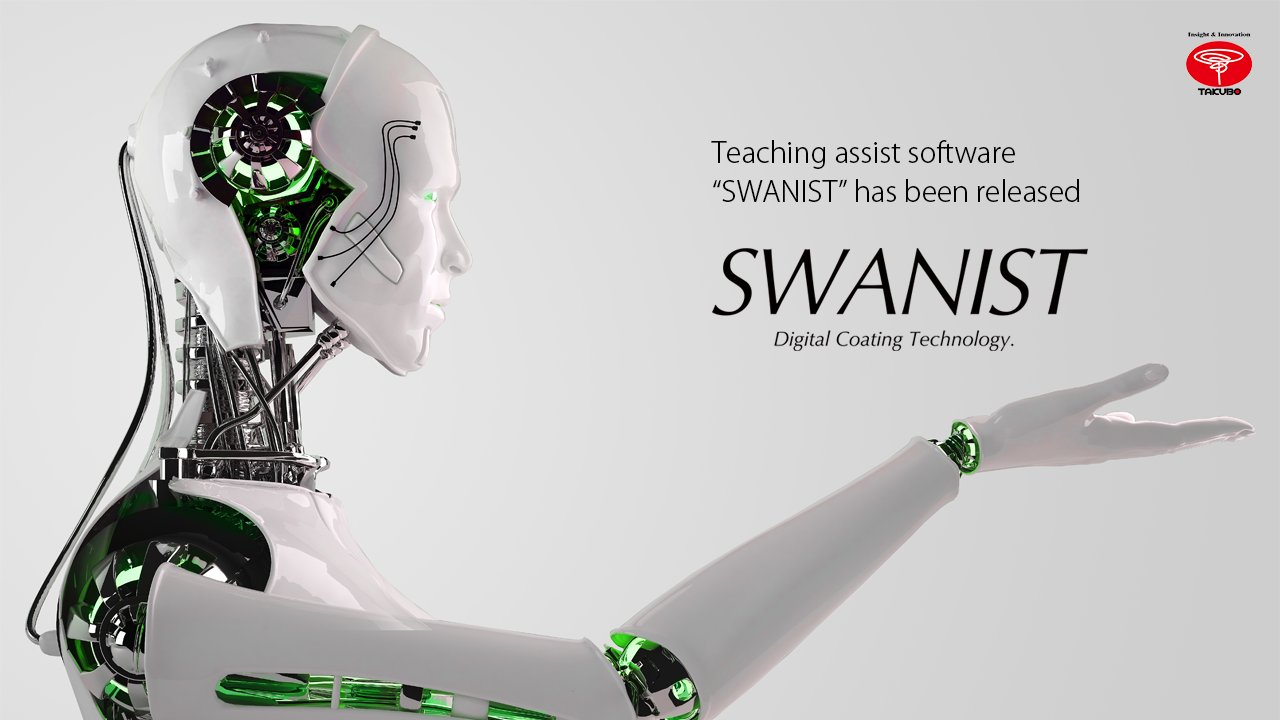 "Teaching assist software ""SWANIST"" has been released"